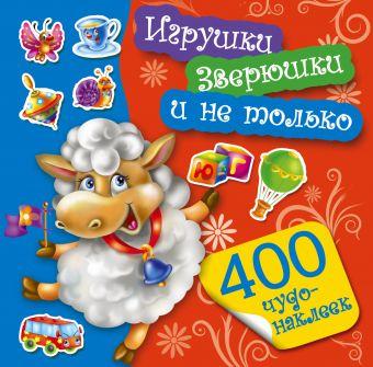 Игрушки, зверюшки и не только Виноградова Е.