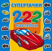 Арянова Н.Л. - Супертачки обложка книги