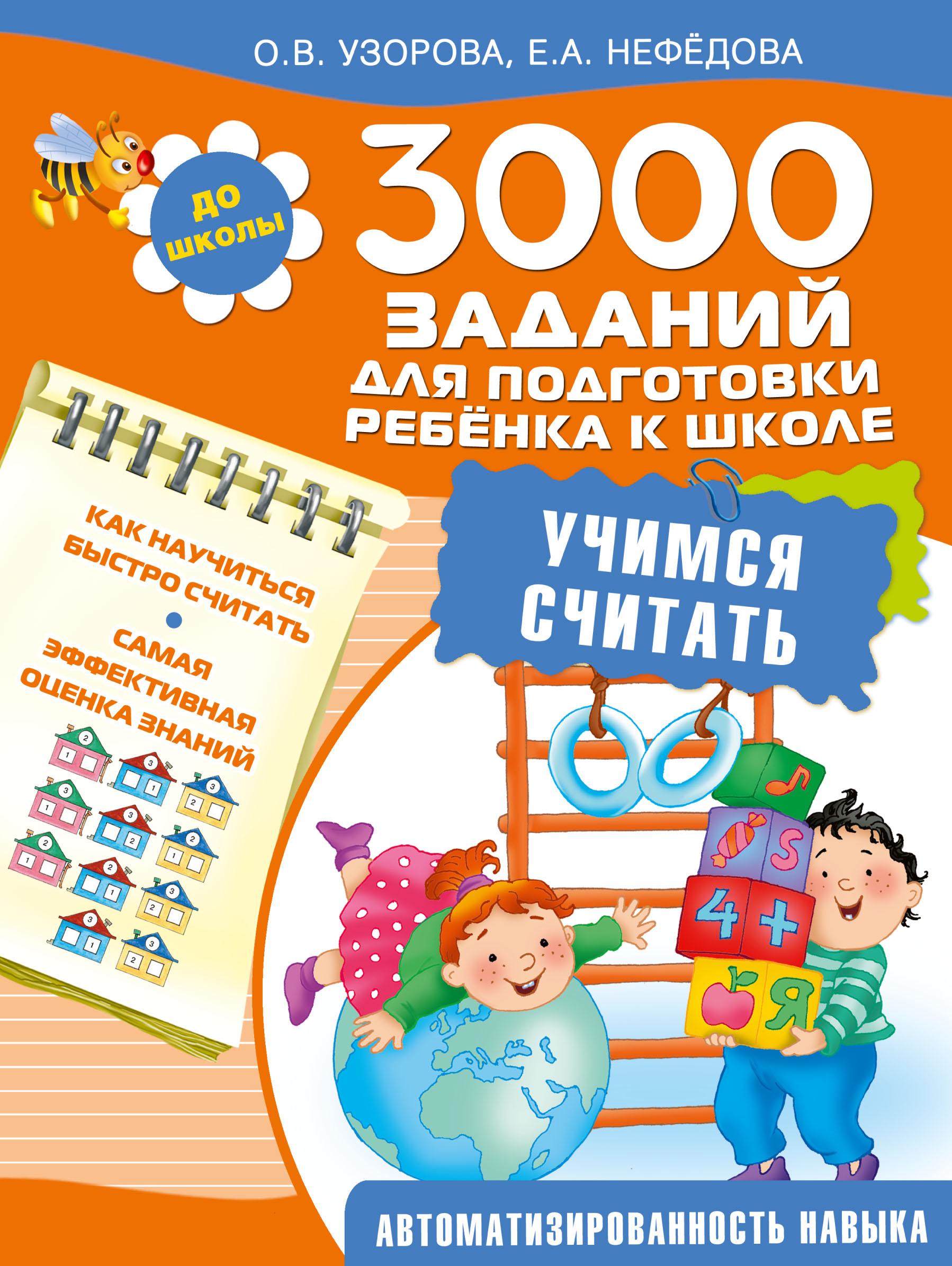 3000 заданий для подготовки ребенка к школе. Учимся считать ( Узорова О.В.  )