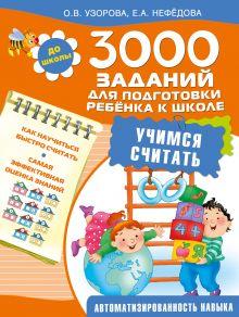Узорова О.В. - 3000 заданий для подготовки ребенка к школе. Учимся считать обложка книги