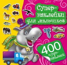 Арянова Н.Л. - Супернаклейки для мальчиков обложка книги