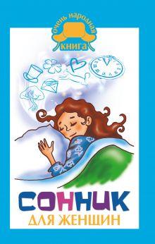 Краузе К. - Сонник для женщин обложка книги
