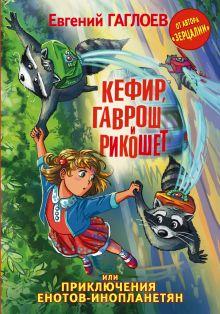 Гаглоев Е.Ф. - Кефир, Гаврош и Рикошет, или Приключения енотов-инопланетян обложка книги