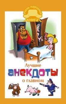 Маркина Е.В. - Лучшие анекдоты о главном обложка книги