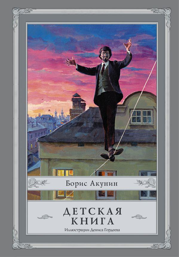 Детская книга с иллюстрациями Дениса Гордеева Акунин Б.