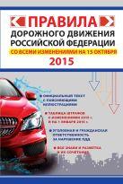 Правила дорожного движения Российской Федерации со всеми изменениями на 15 октября 2015 г.