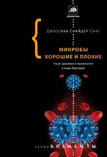 Сакс Д. - Микробы хорошие и плохие обложка книги