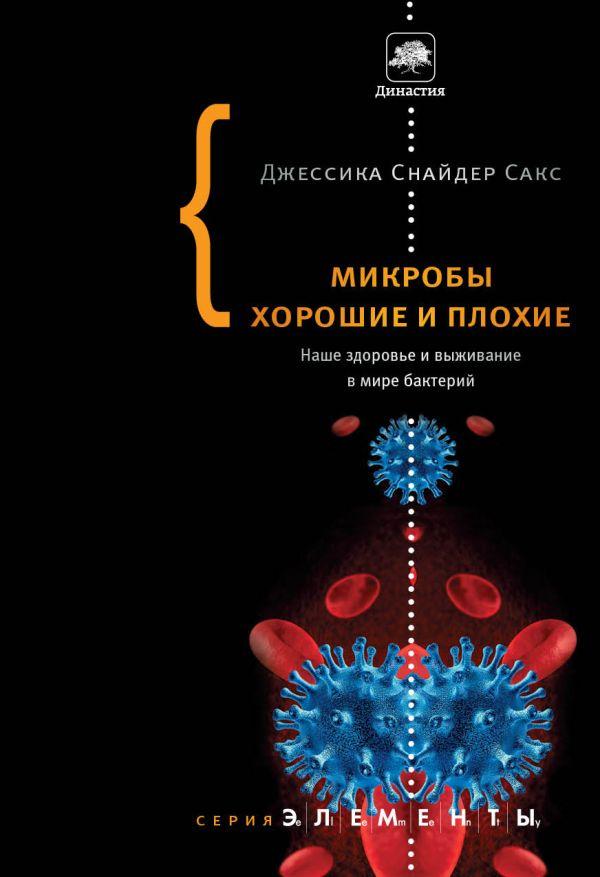 Микробы хорошие и плохие Сакс Д.