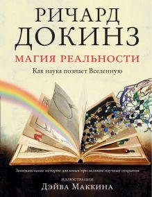 Докинз Р. - Магия реальности. Как наука познает Вселенную обложка книги