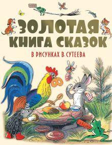 Золотая книга сказок в рисунках В. Сутеева обложка книги