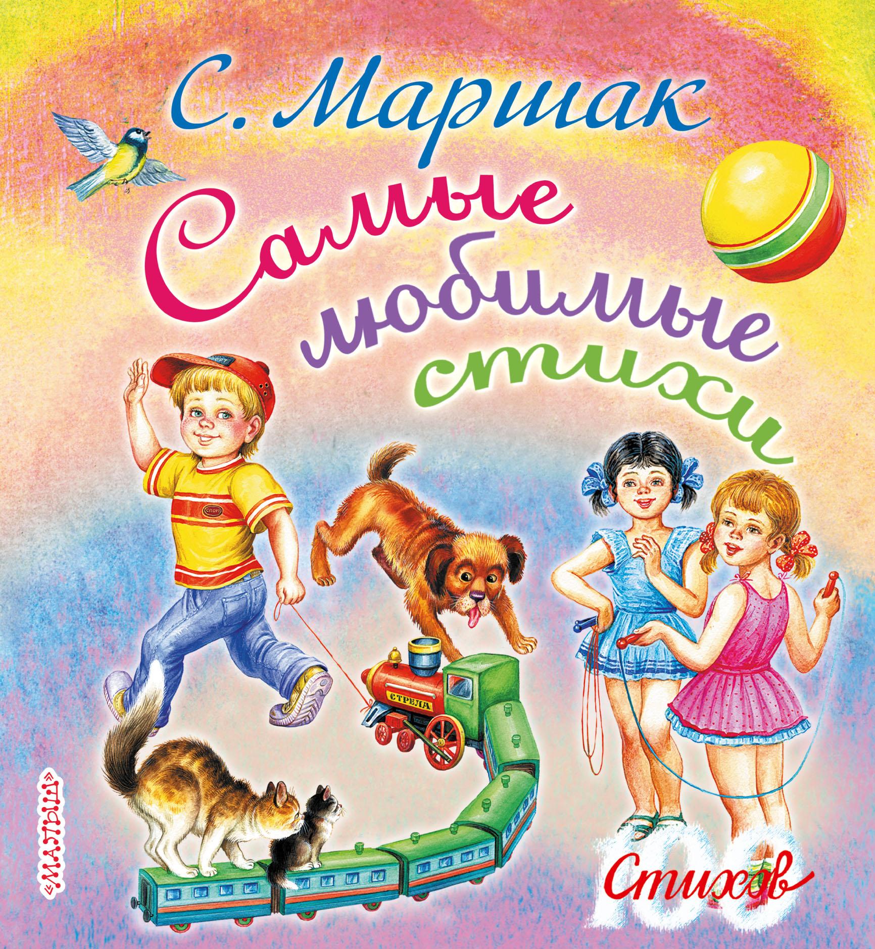 Самые любимые стихи от book24.ru