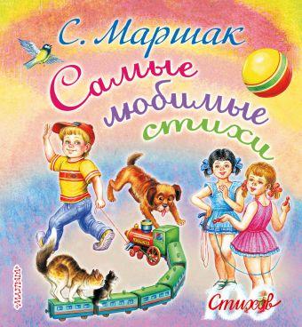 Самые любимые стихи Маршак С.Я.