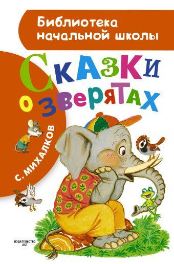 Сказки о зверятах Михалков С.В.