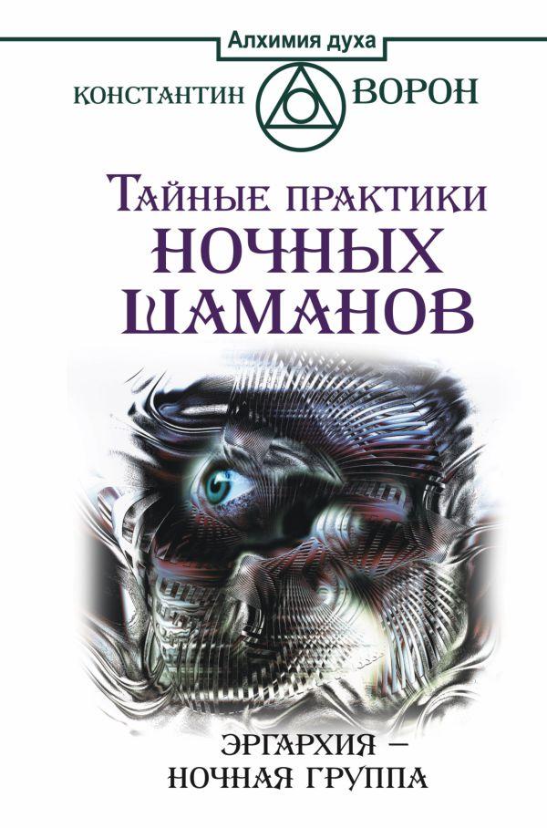 Тайные практики ночных шаманов. Эргархия — Ночная группа Ворон Константин