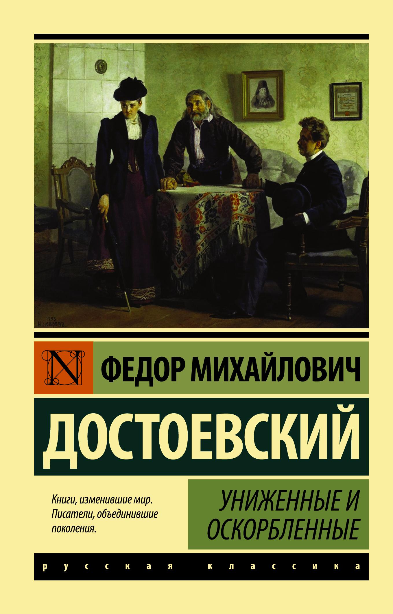 Картинки по запросу достоевский «Униженные и оскорблённые» картинки