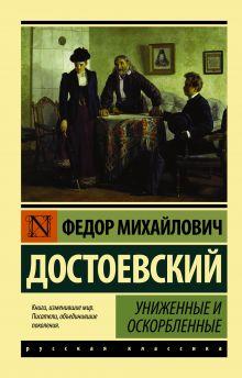 Достоевский Ф.М. - Униженные и оскорбленные обложка книги