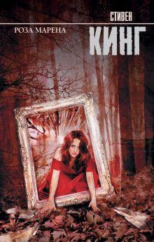 Кинг С. - Роза Марена обложка книги