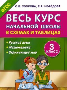 Узорова О.В. - Весь курс начальной школы в схемах и таблицах 3 класс обложка книги