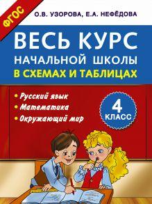 Узорова О.В. - Весь курс начальной школы в схемах и таблицах 4 класс обложка книги