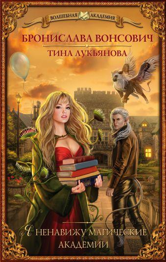 Я ненавижу магические академии Вонсович Б., Лукьянова Т.