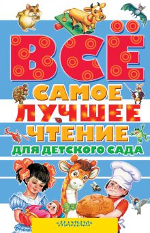 Маршак С.Я., Михалков С.В., Барто А.Л. и др. - Всё самое лучшее чтение для детского сада обложка книги