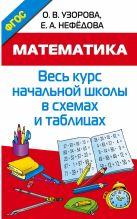 Математика. Весь курс начальной школы в схемах и таблицах