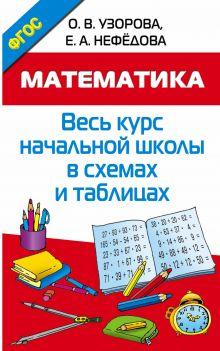 Узорова О.В. - Математика. Весь курс начальной школы в схемах и таблицах обложка книги