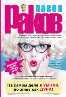 Раков П. - На самом деле я умная, но живу как дура! (Дополненное издание с новыми главами) обложка книги