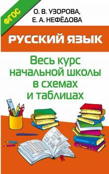 Узорова О.В. - Русский язык. Весь курс начальной школы в схемах и таблицах обложка книги