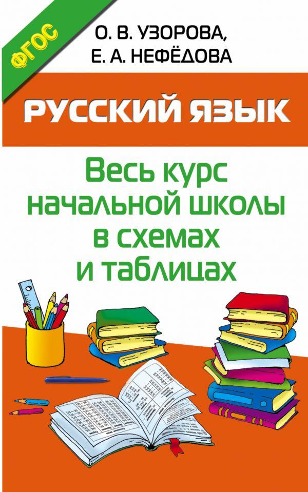 Русский язык. Весь курс начальной школы в схемах и таблицах Узорова О.В.