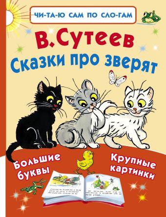 Сказки про зверят Сутеев В.Г.