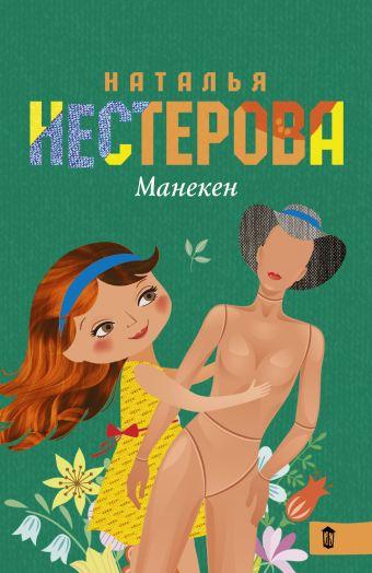 Манекен Нестерова Наталья