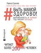 Суркова Л.М. - Быть мамой здорово! Беременность и первый год жизни малыша' обложка книги