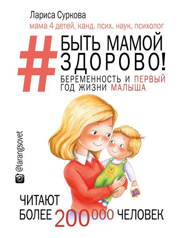 Быть мамой здорово! Беременность и первый год жизни малыша Суркова Л.М.