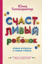 Гиппенрейтер Ю.Б. - Счастливый ребенок: новые вопросы и новые ответы' обложка книги