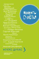 Дубас Алекс - Моменты Счастья' обложка книги