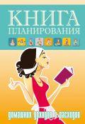 Книга планирования домашних доходов и расходов. от ЭКСМО