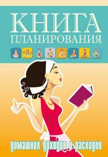 . - Книга планирования домашних доходов и расходов. обложка книги