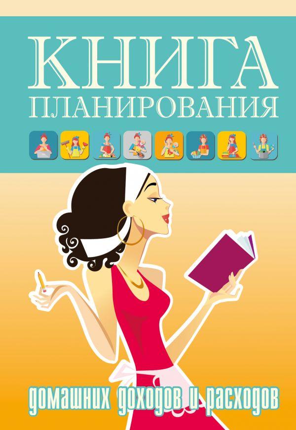 Книга планирования домашних доходов и расходов. .