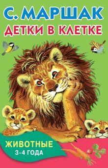 Маршак С.Я. - Детки в клетке. Животные. 3-4 года. обложка книги
