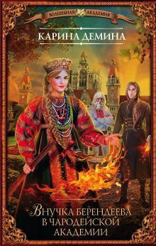 Демина К. - Внучка берендеева в чародейской академии обложка книги