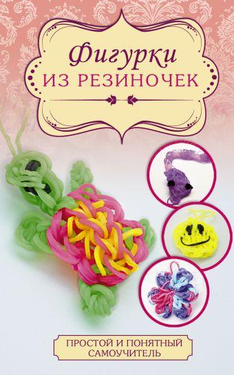Фигурки из резиночек Радаева Я.Г.