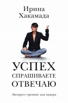 Хакамада Ирина - Успех: спрашиваете — отвечаю обложка книги
