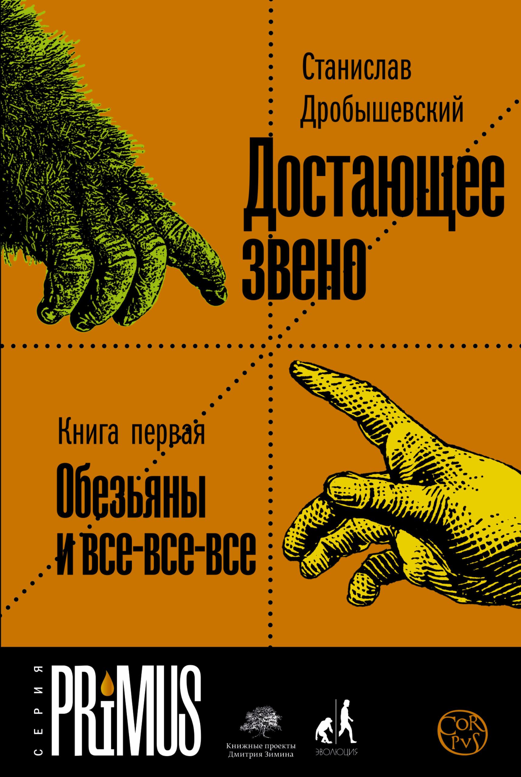 Достающее звено. Книга первая. Обезьяны и все-все-все ( Дробышевский С.В.  )