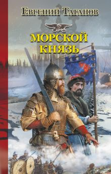 Таганов Е.И. - Морской князь обложка книги