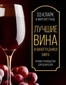 Лучшие вина и виноградники мира. Полное руководство для ценителей обложка книги