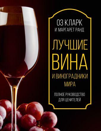 Лучшие вина и виноградники мира. Полное руководство для ценителей Кларк Оз
