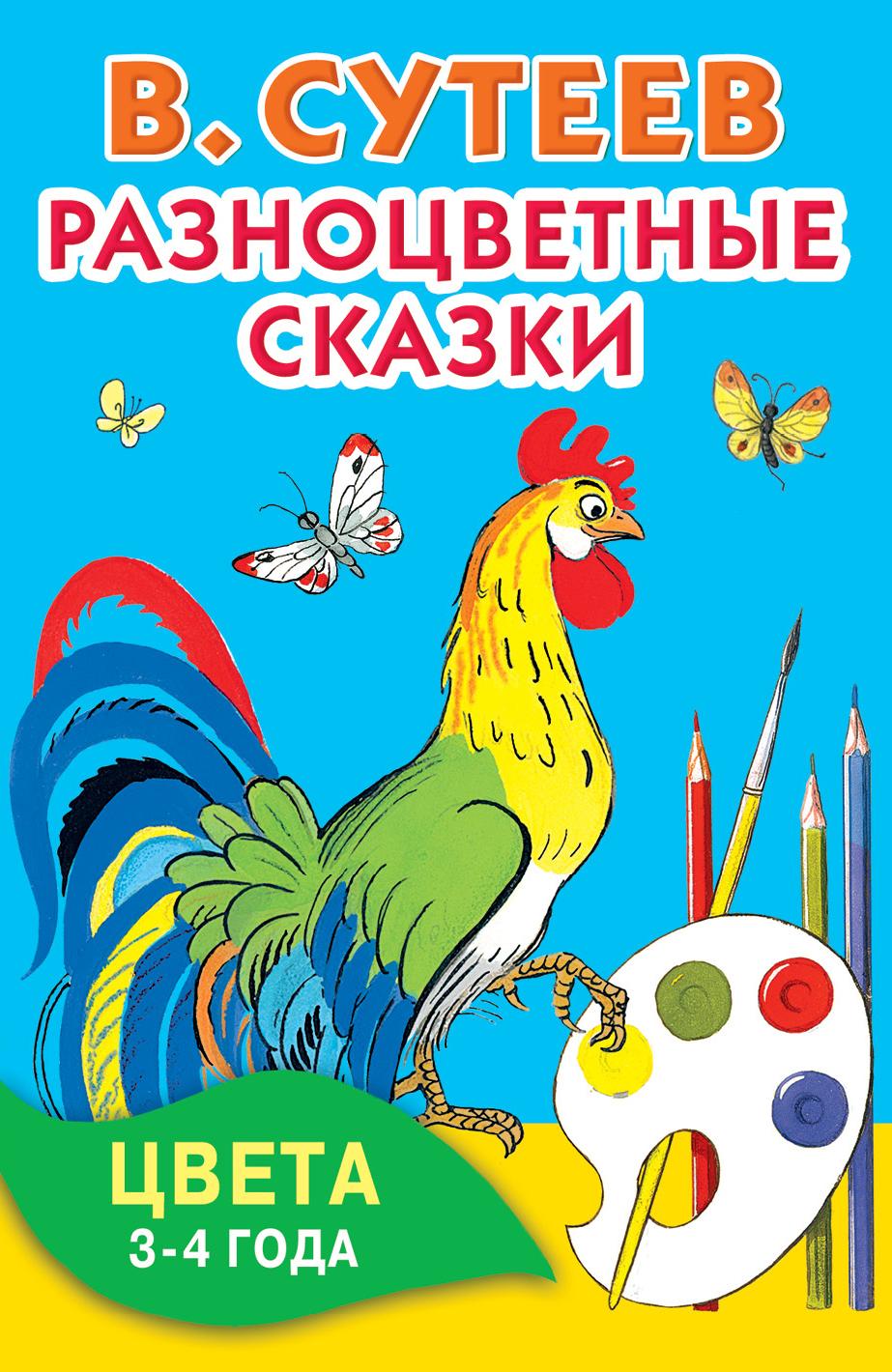 Разноцветные сказки. Цвета. 3-4 года. ( Сутеев В.Г.  )