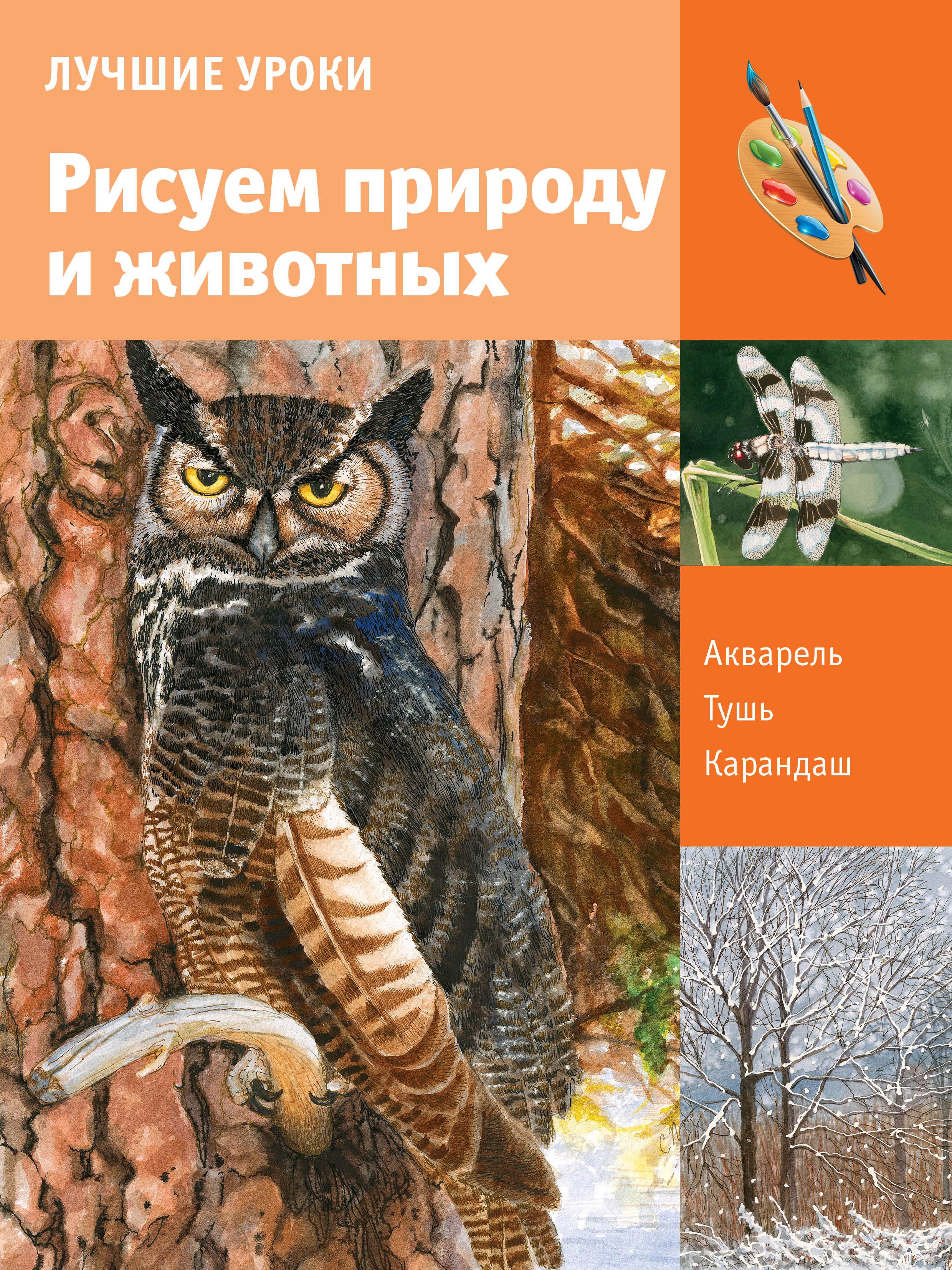Учимся рисовать природу и животных