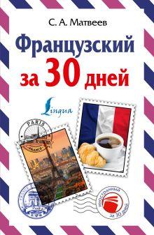 Матвеев С.А. - Французский за 30 дней обложка книги